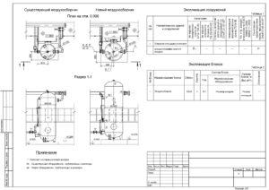Проектирование воздухосборника